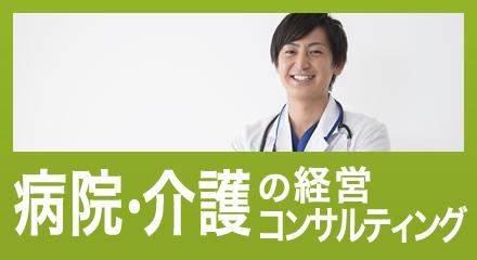 病院・介護の経営コンサルティング